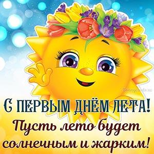 Яркая картинка с солнышком на первый день лета