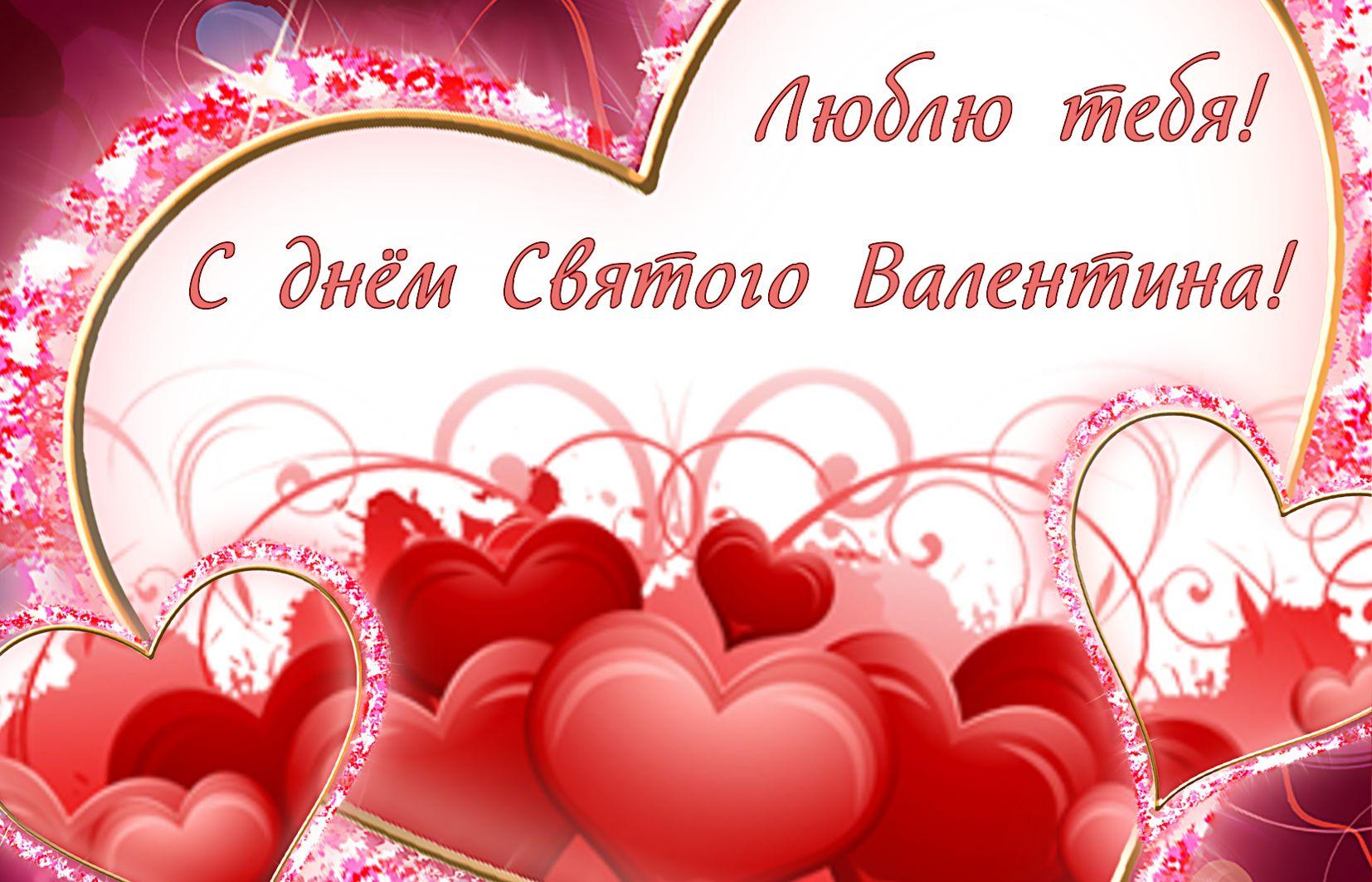 Открытка с красивыми сердечками на день Святого Валентина