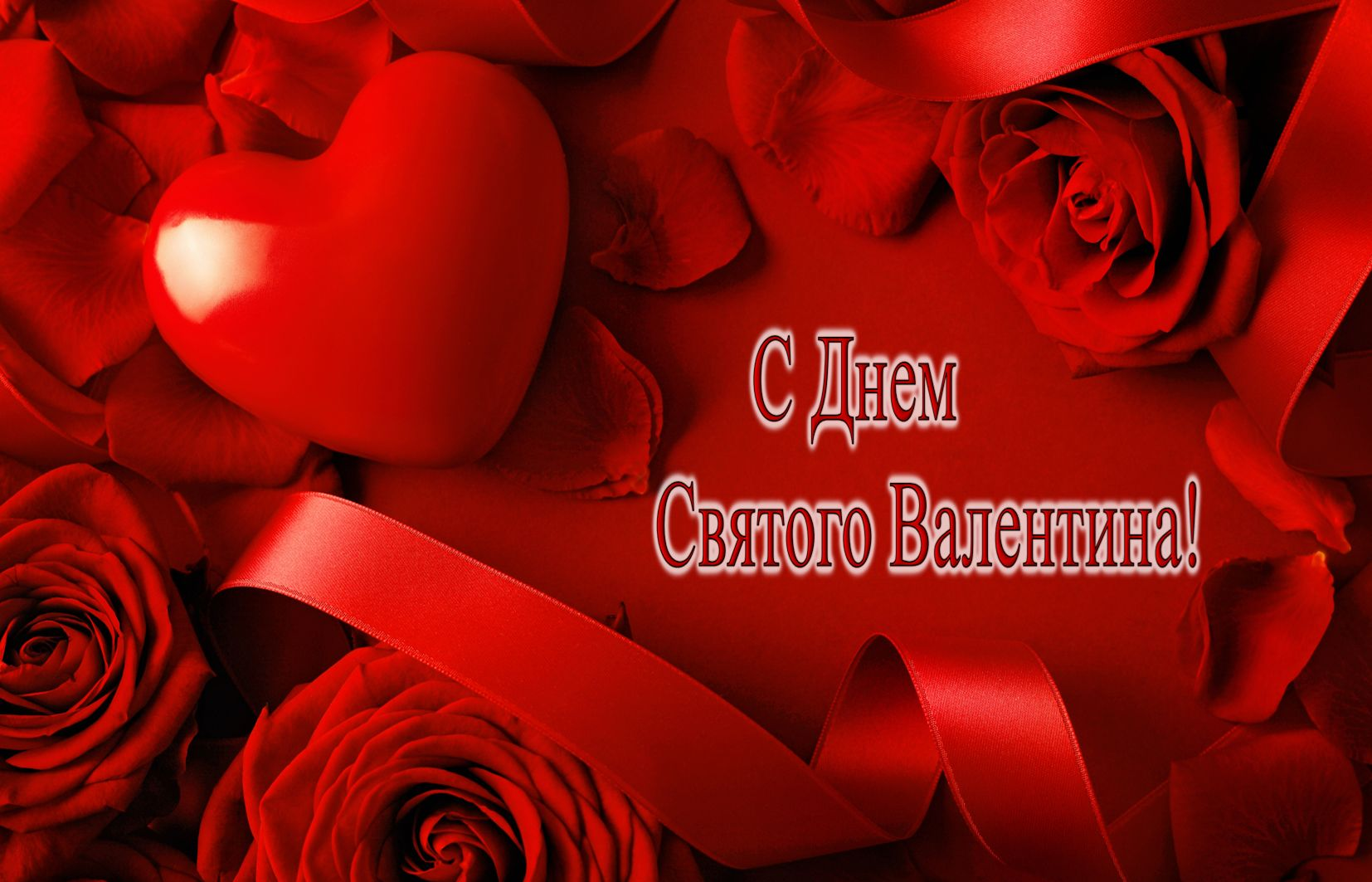 Открытка - сердце на красном фоне с розами