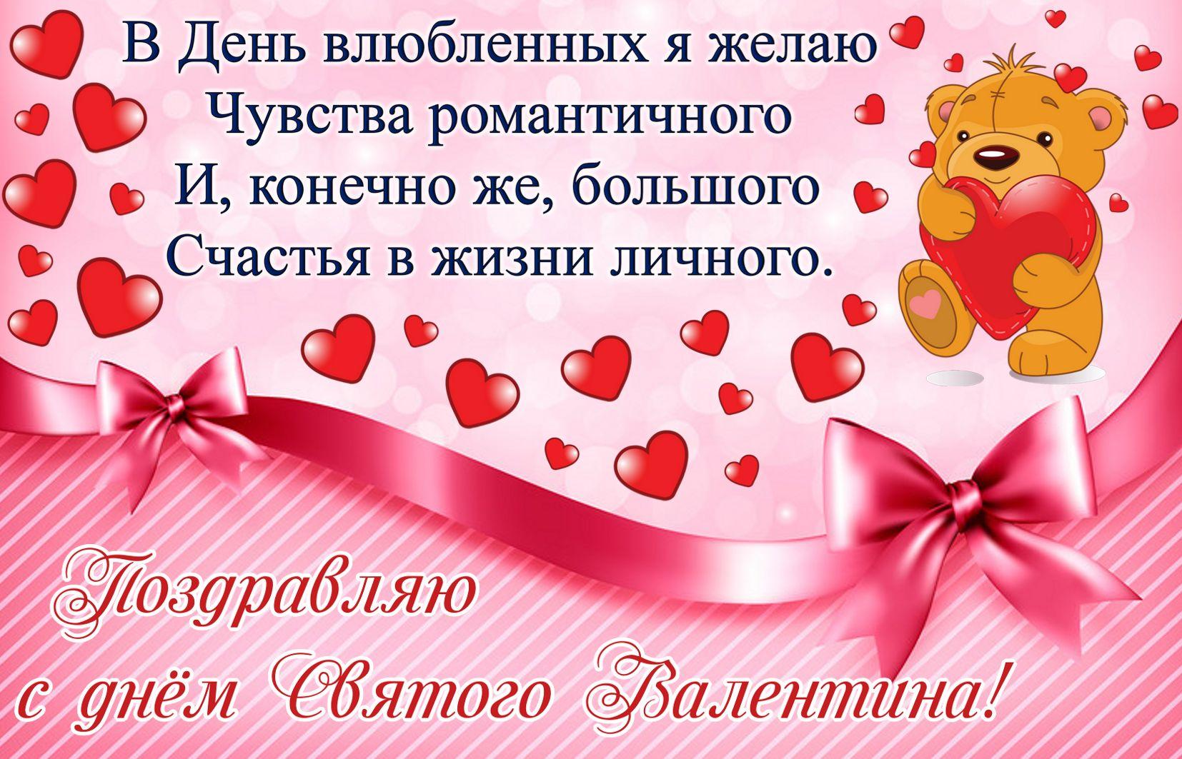 Поздравления с днем святого валентина себя