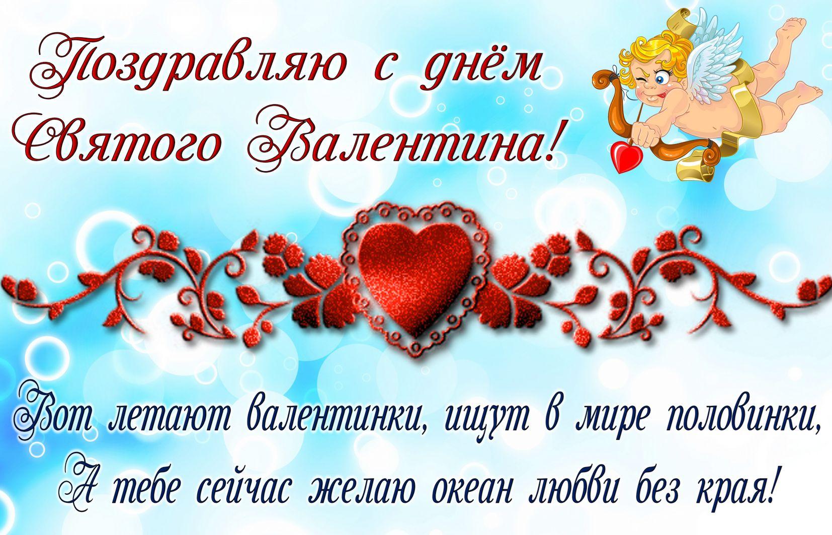 поздравление с днем святого валентина своих друзьях