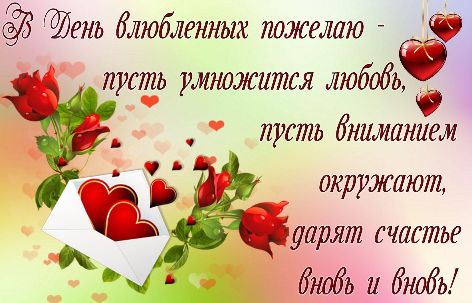 Поздравления с Днем святого Валентина для родных