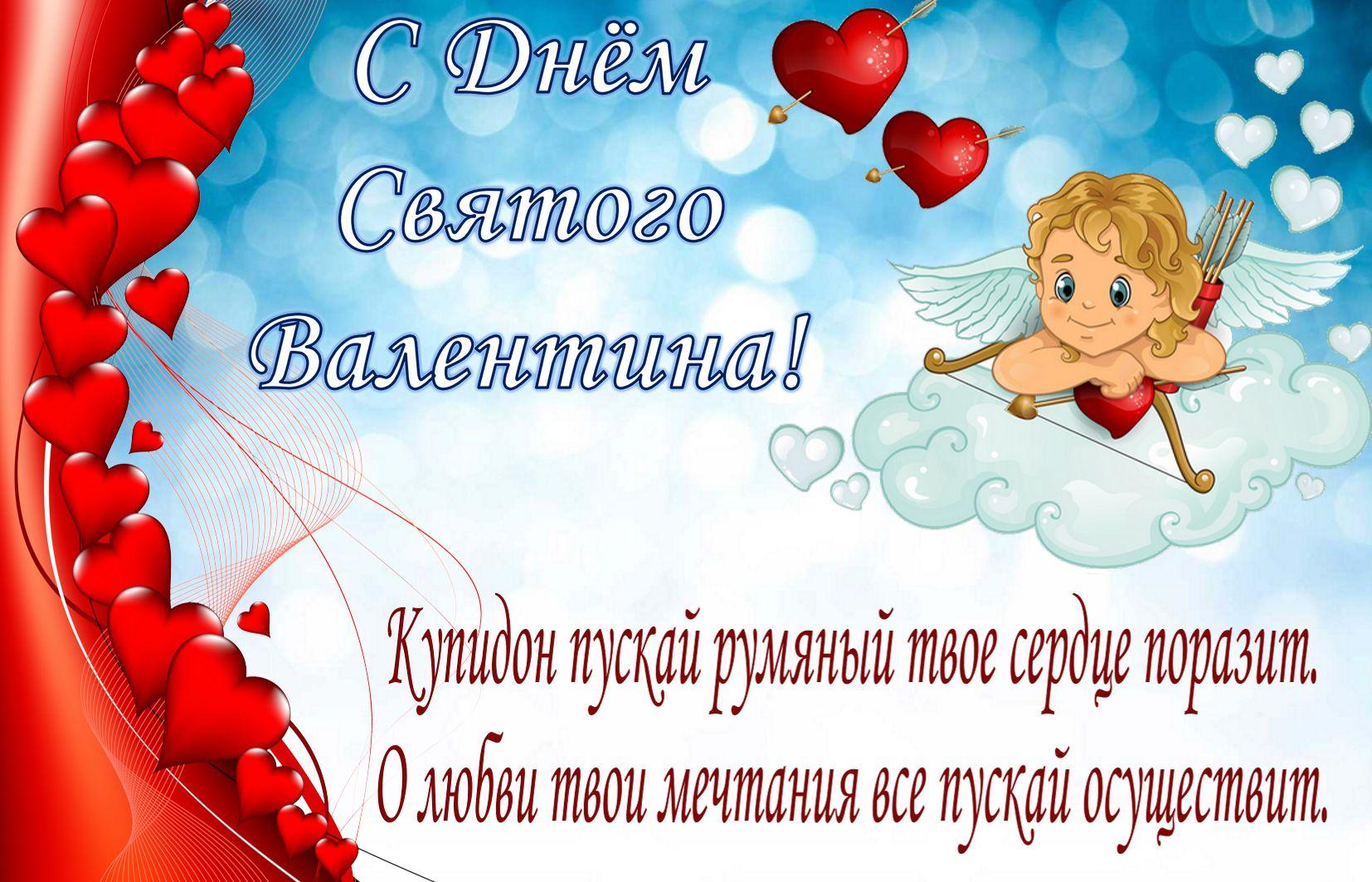 Открытка с днём Святого Валентина - купидон на фоне из сердечек