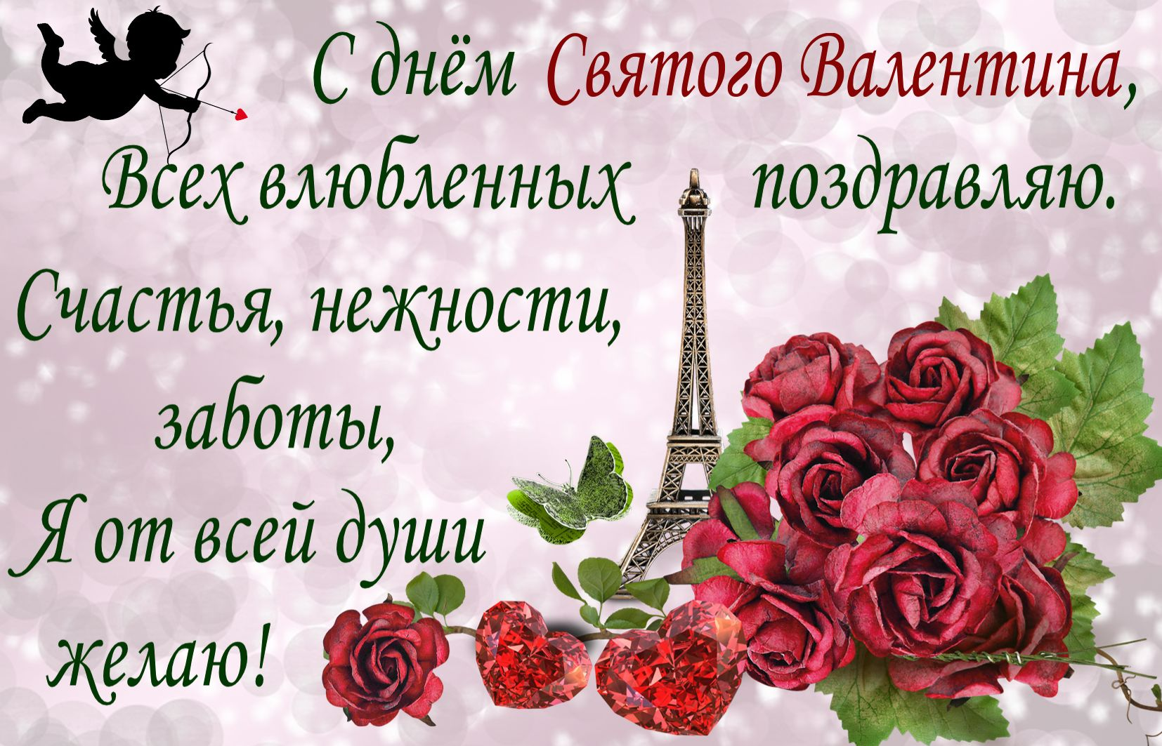 Открытка с днём Святого Валентина - розы на фоне Эйфелевой башни