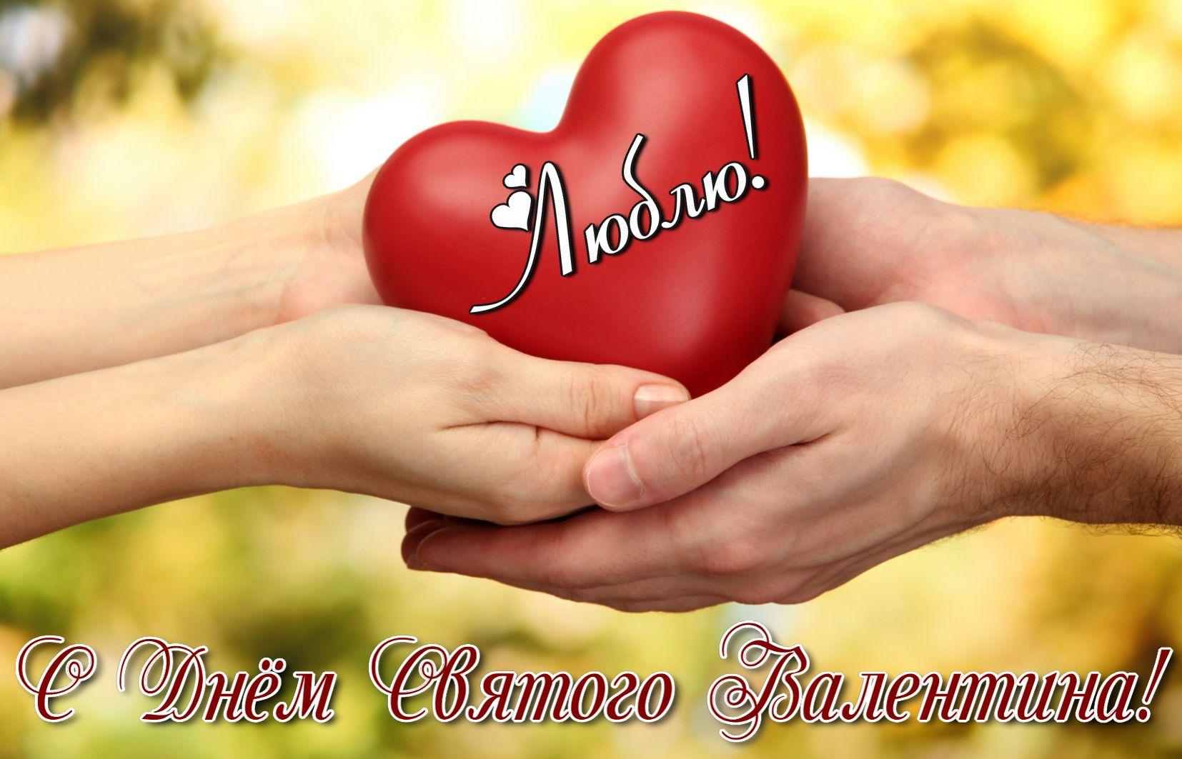 Открытка с сердечком в руках на день Святого Валентина