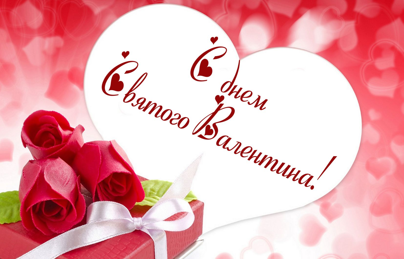 Открытка - подарок на День Святого Валентина
