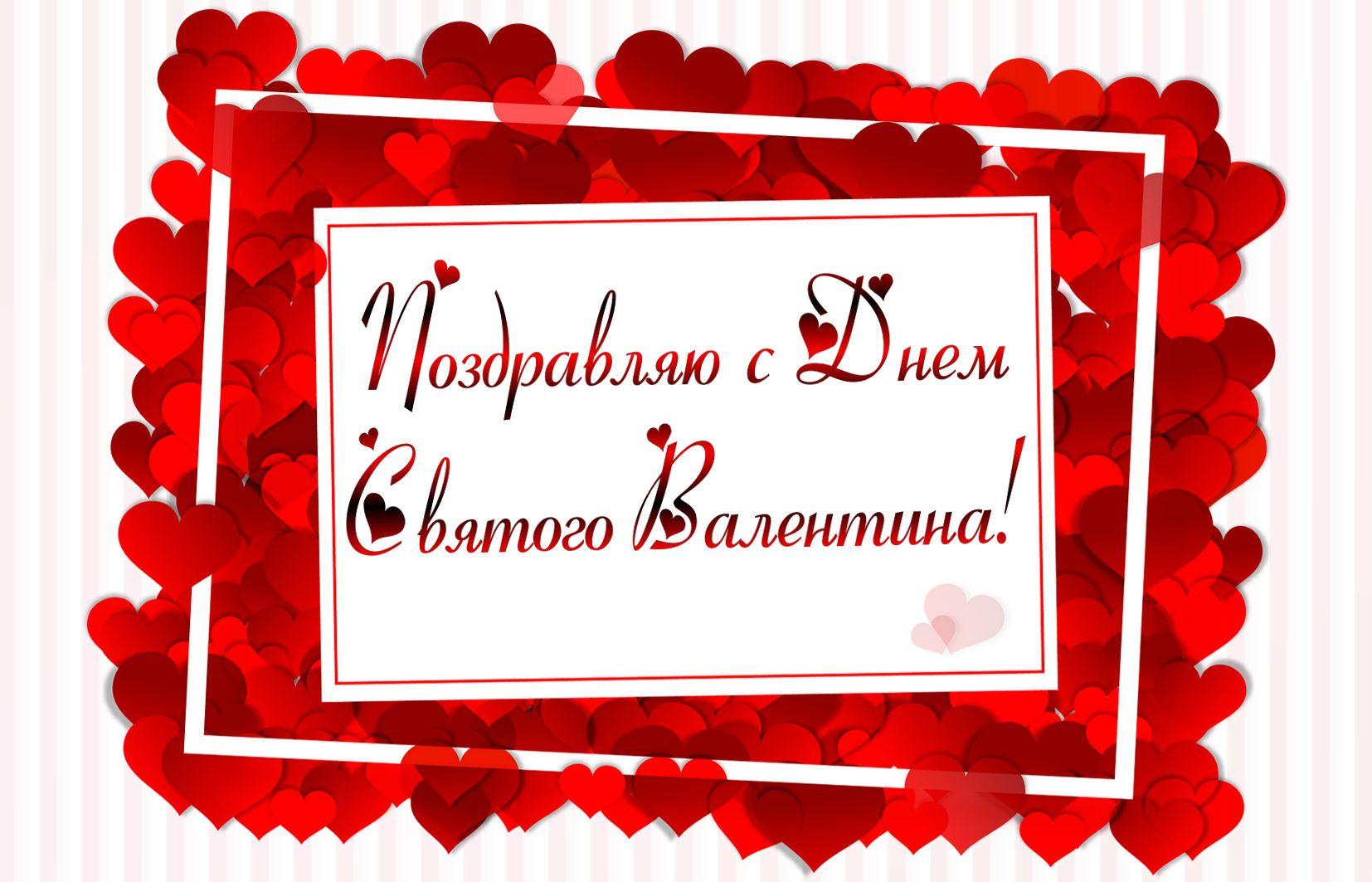 Открытка с днём Святого Валентина - поздравление в рамке из сердец