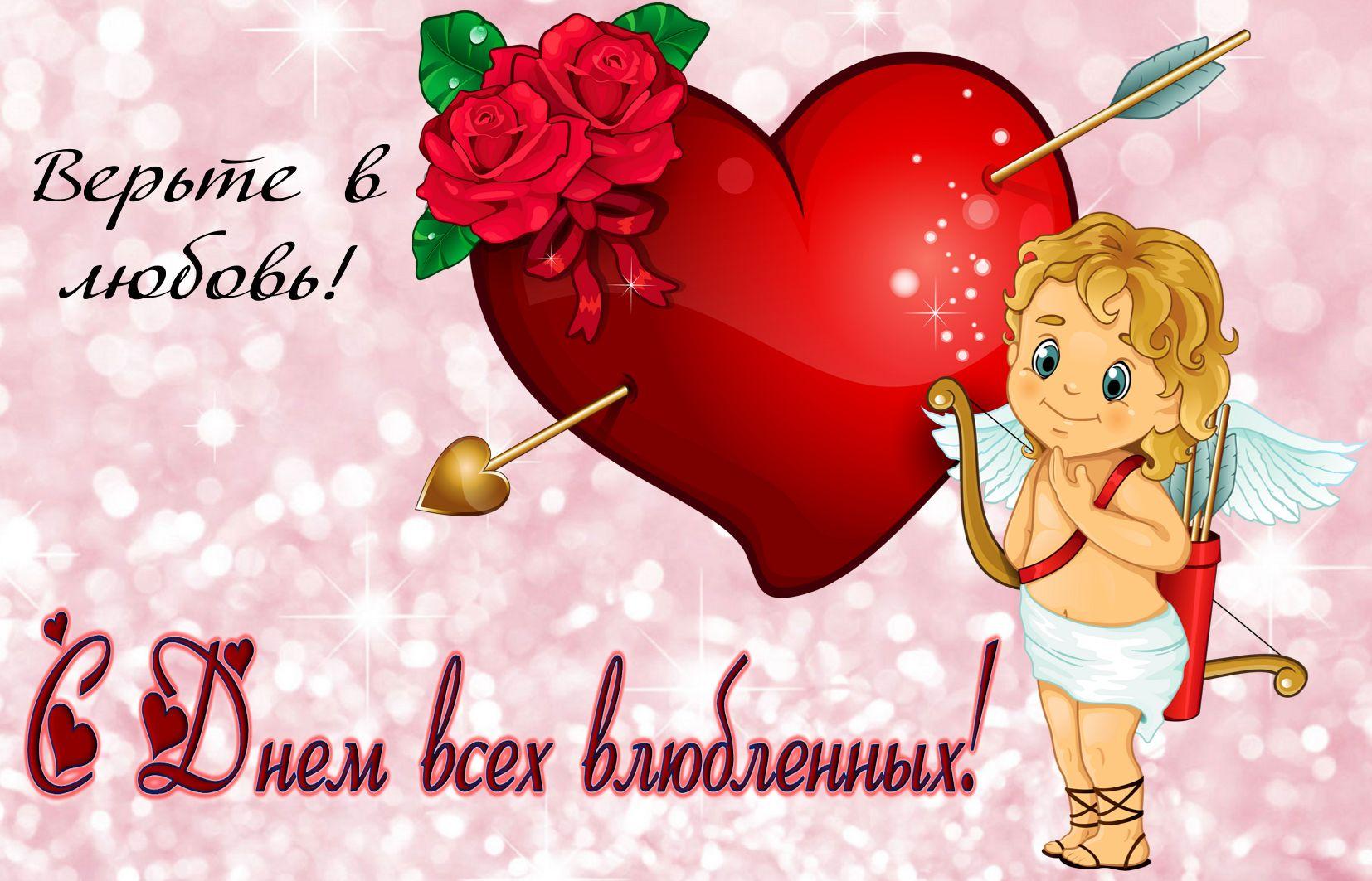 Открытка с днём Святого Валентина - ангелочек с большим сердцем