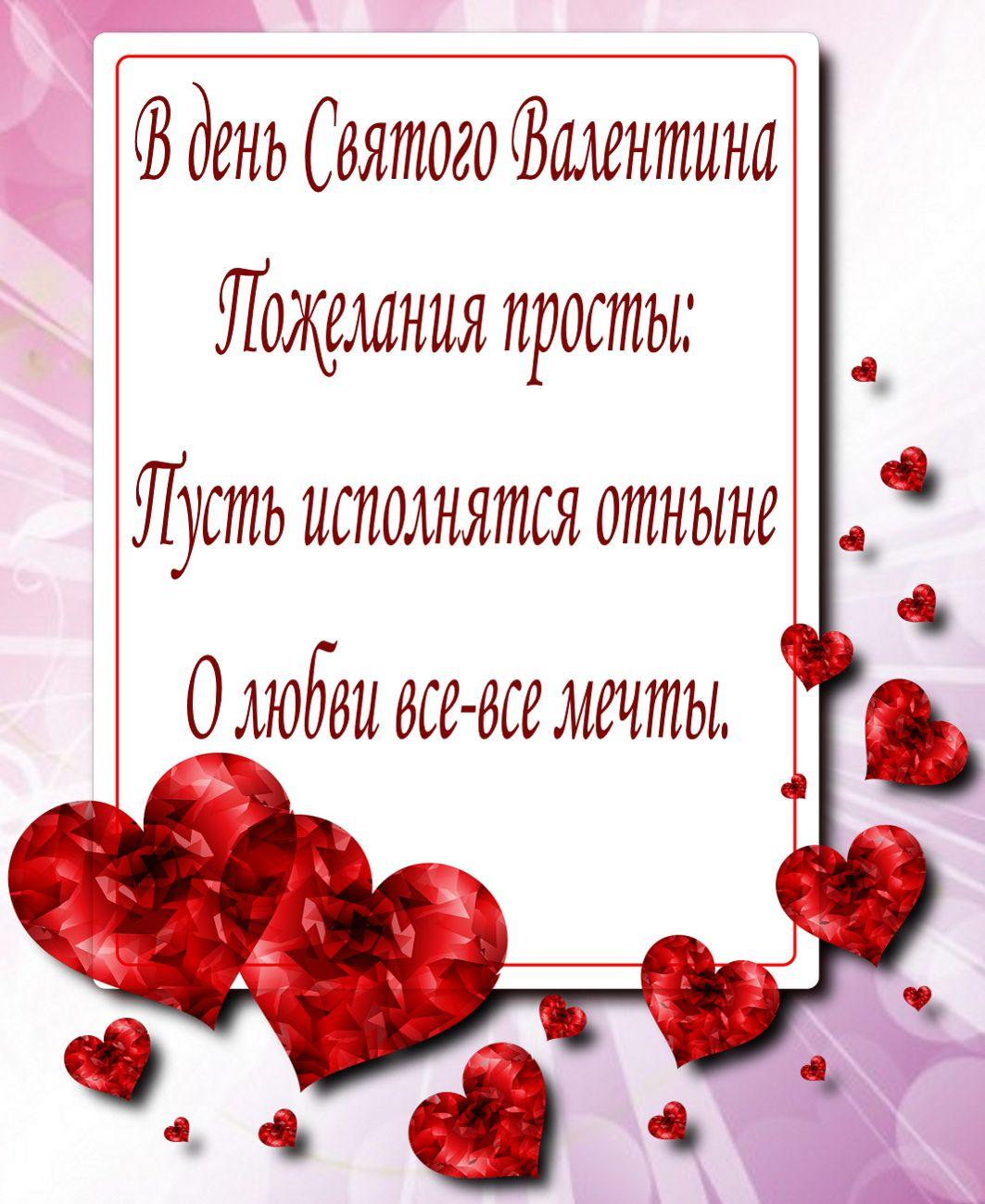 Пожелание в рамке из сердечек