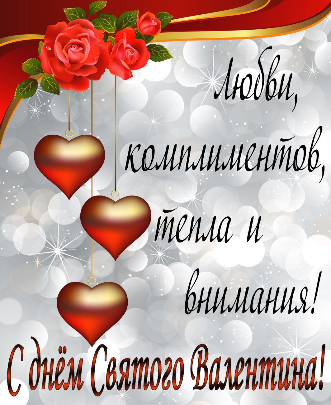 Открытка для друзей с днем святого валентина