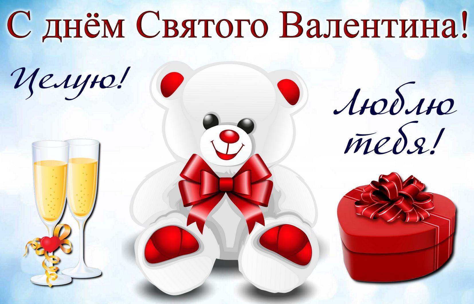 Открытка с днём Святого Валентина - белый мишка, подарок и шампанское