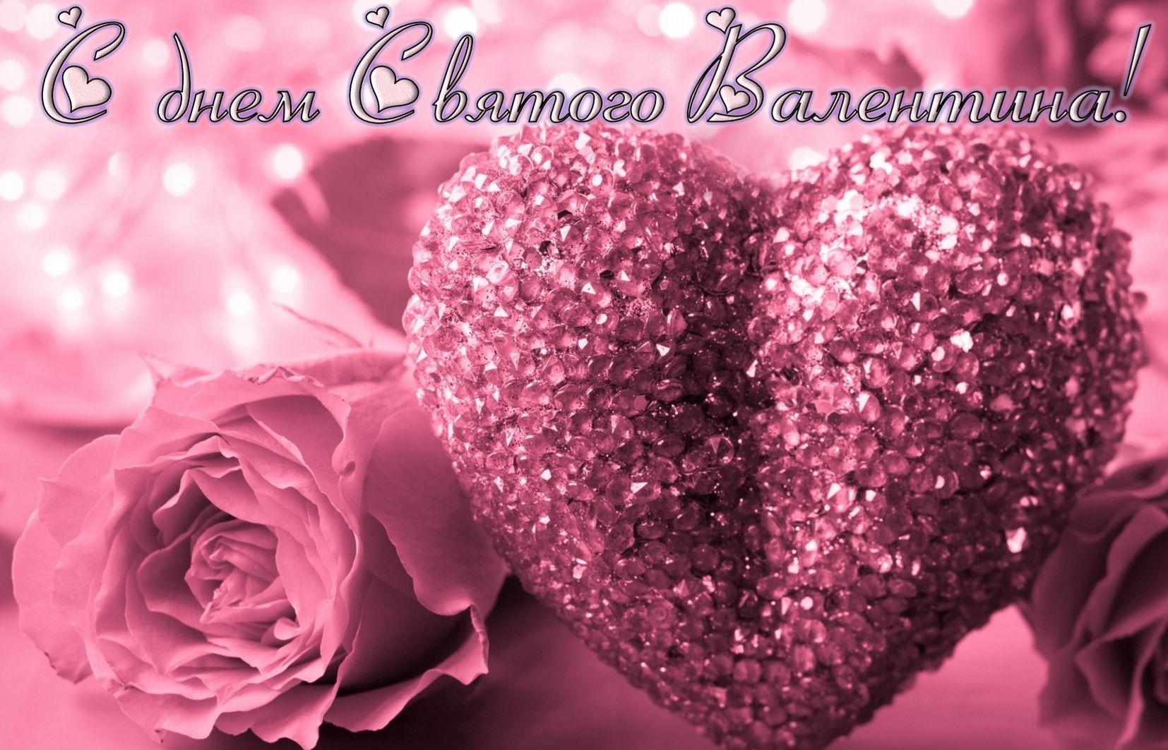 Открытка с днём Святого Валентина - блестящее сердце с розой