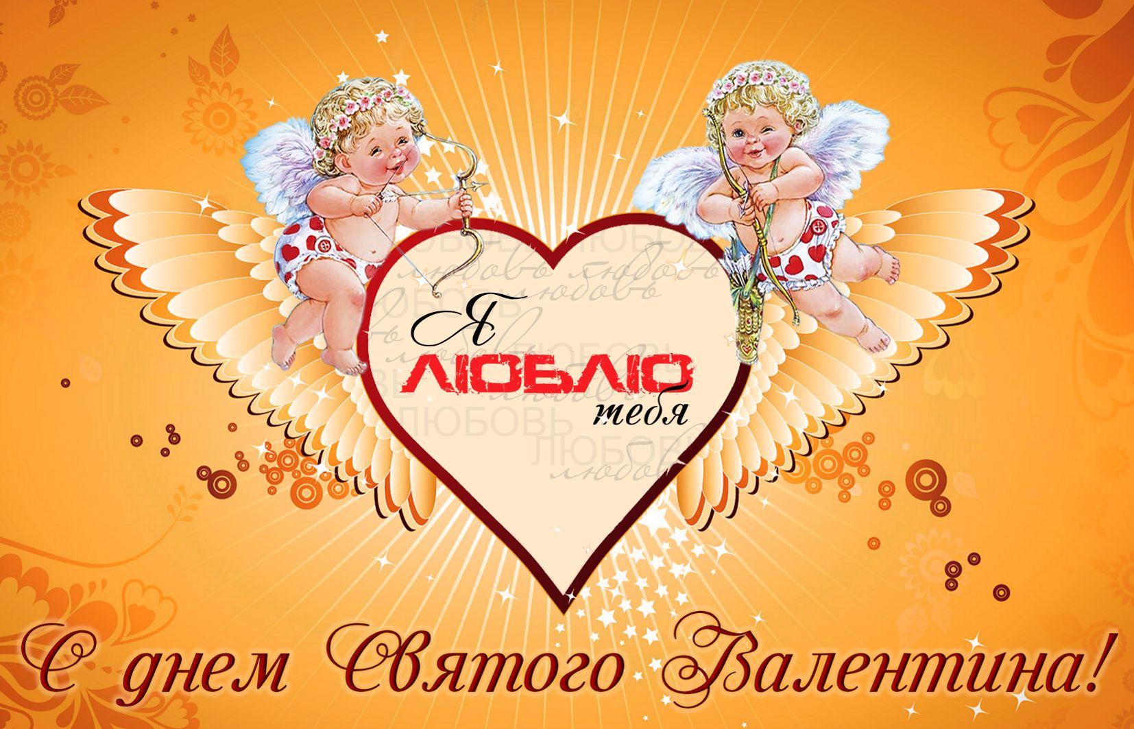 Открытка с двумя ангелочками на день Святого Валентина