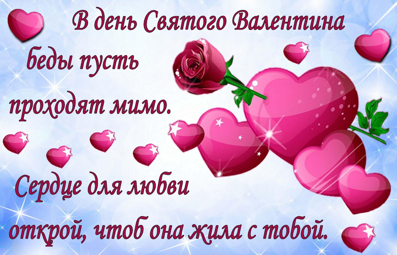 Текст открытки на день святого валентина, спасибо