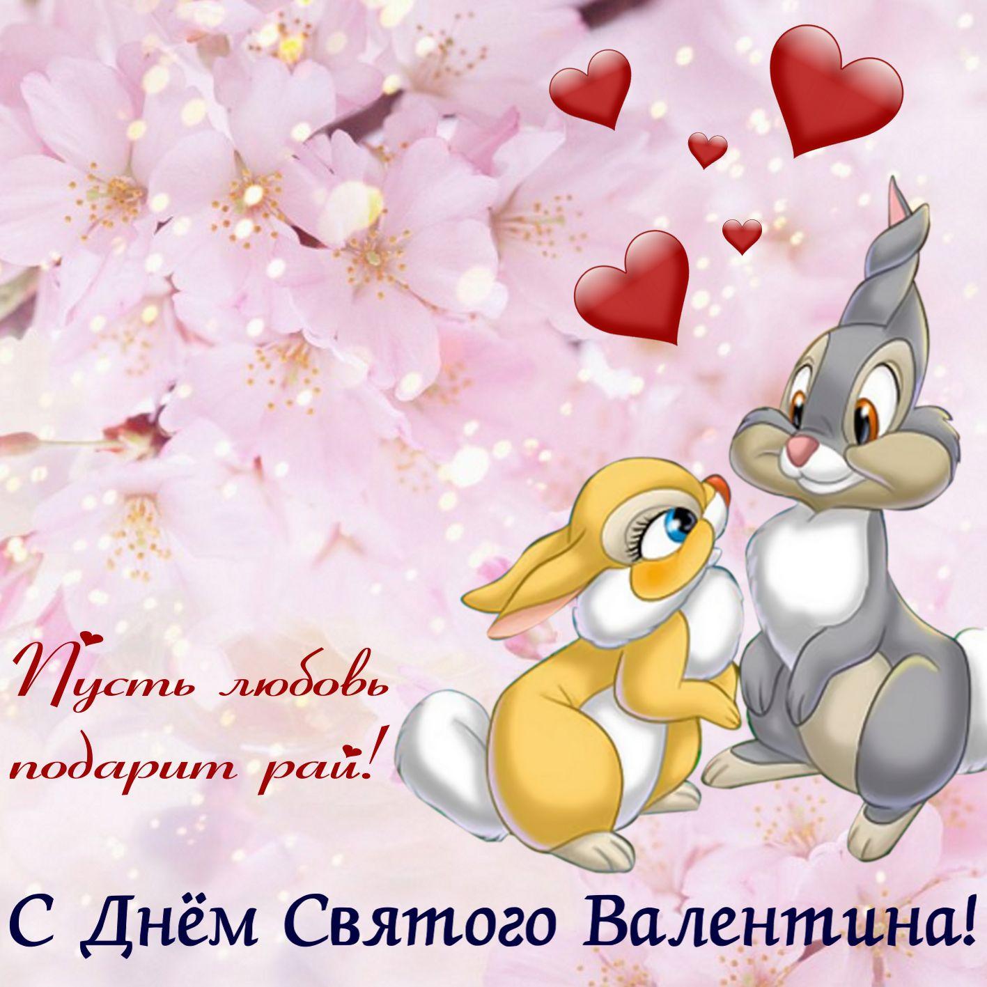 Влюбленные зайцы и розовые цветы