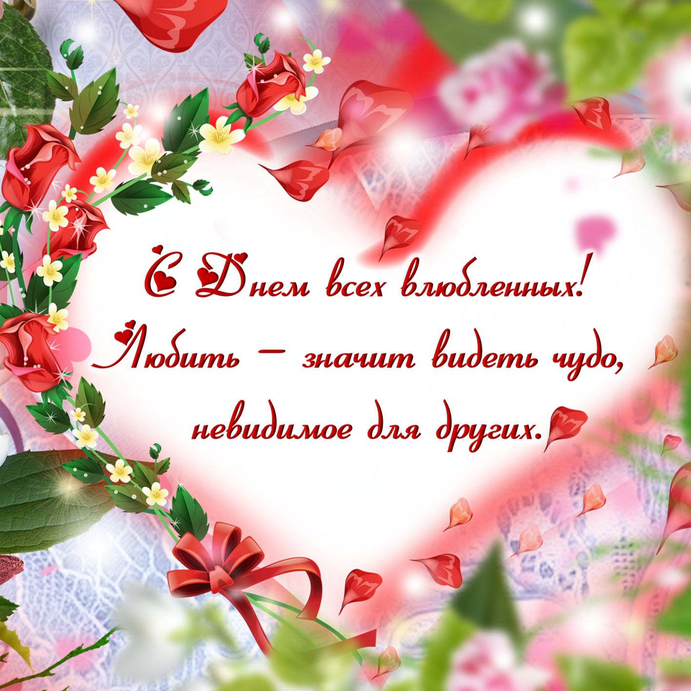 Открытка с пожеланием в сердце на День Святого Валентина