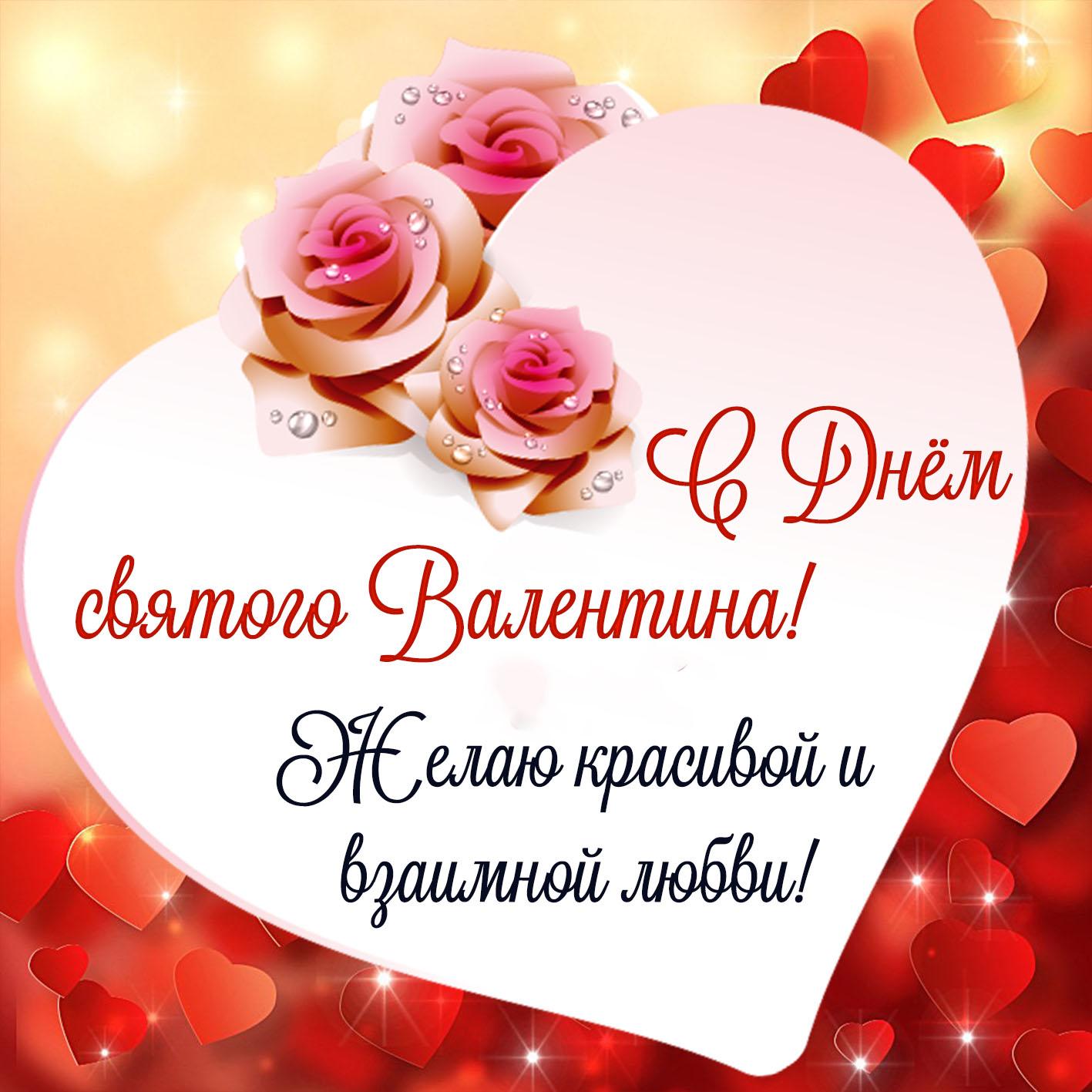 Открытка - пожелание на сердечке к Дню святого Валентина