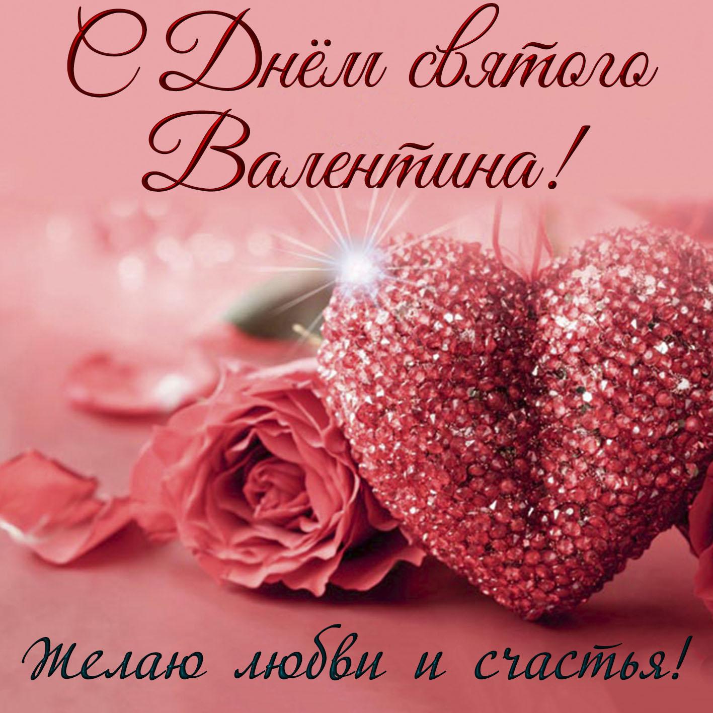 Картинка с красивым сердечком и розой на День святого Валентина