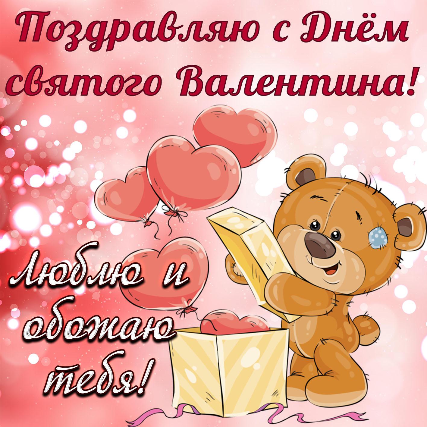 Открытка на День святого Валентина - медвежонок выпускает сердечки из коробки