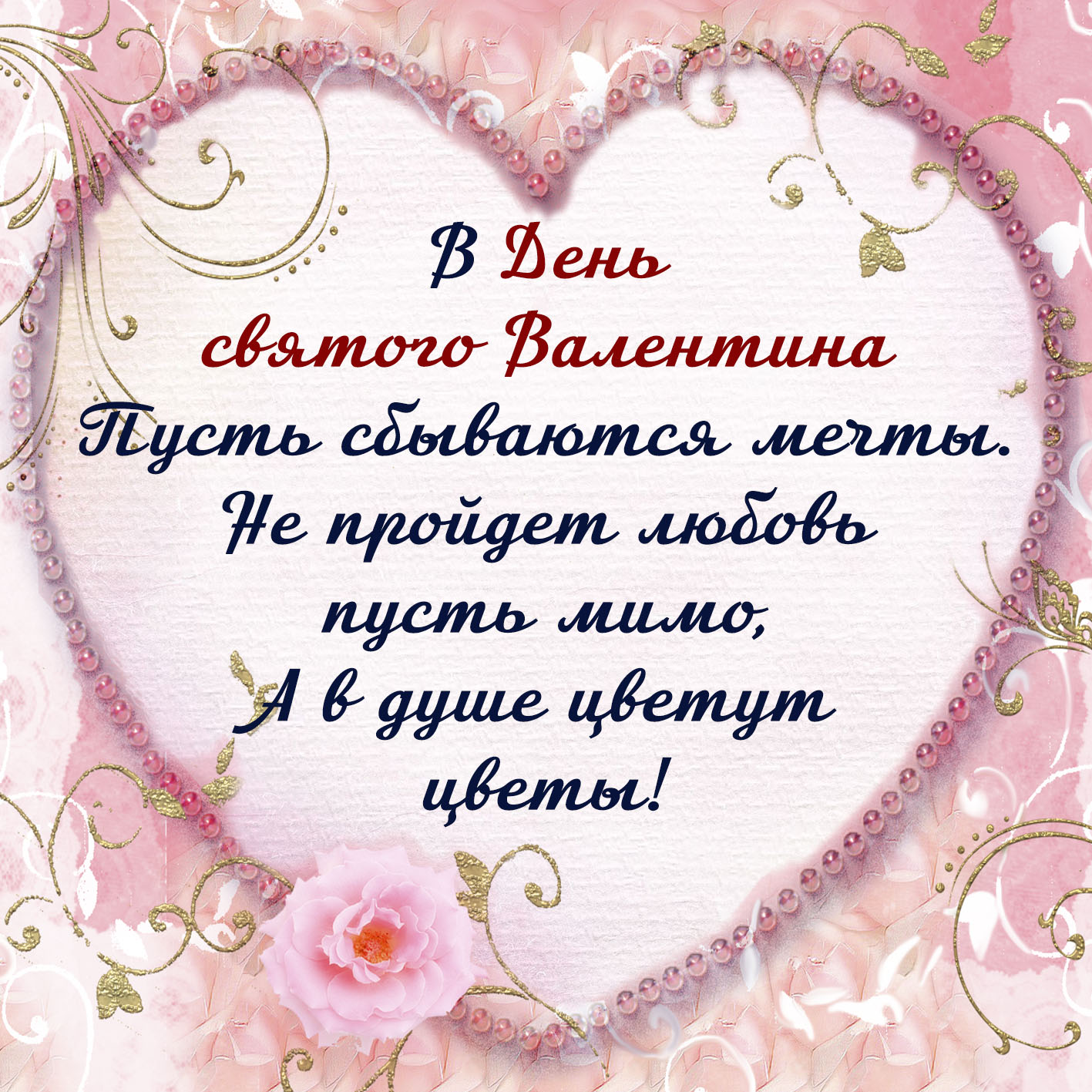 Картинка с пожеланием внутри сердечка на День святого Валентина