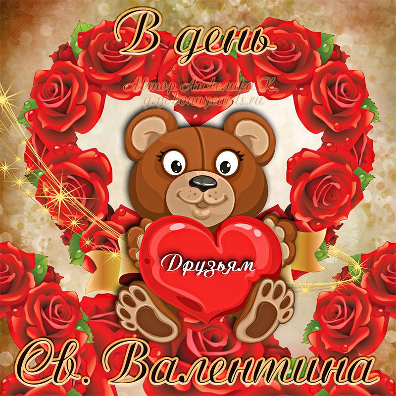 Картинка с милым медвежонком на День Святого Валентина