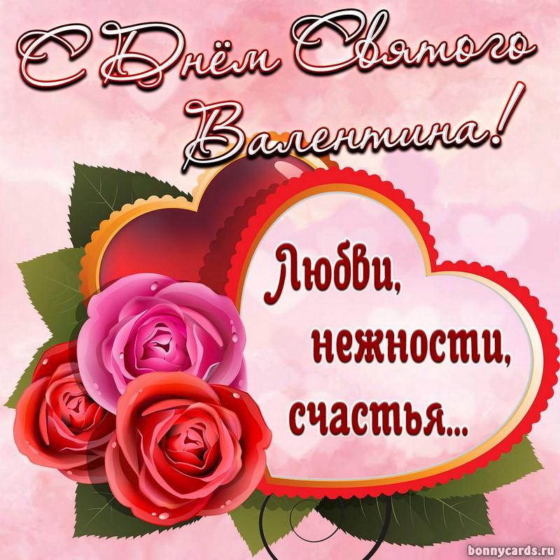 Милая картинка с цветами и сердечком на День Св. Валентина