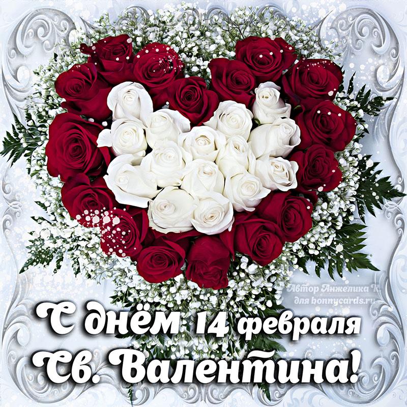 Открытка - букет из роз в форме сердечка на День Св. Валентина
