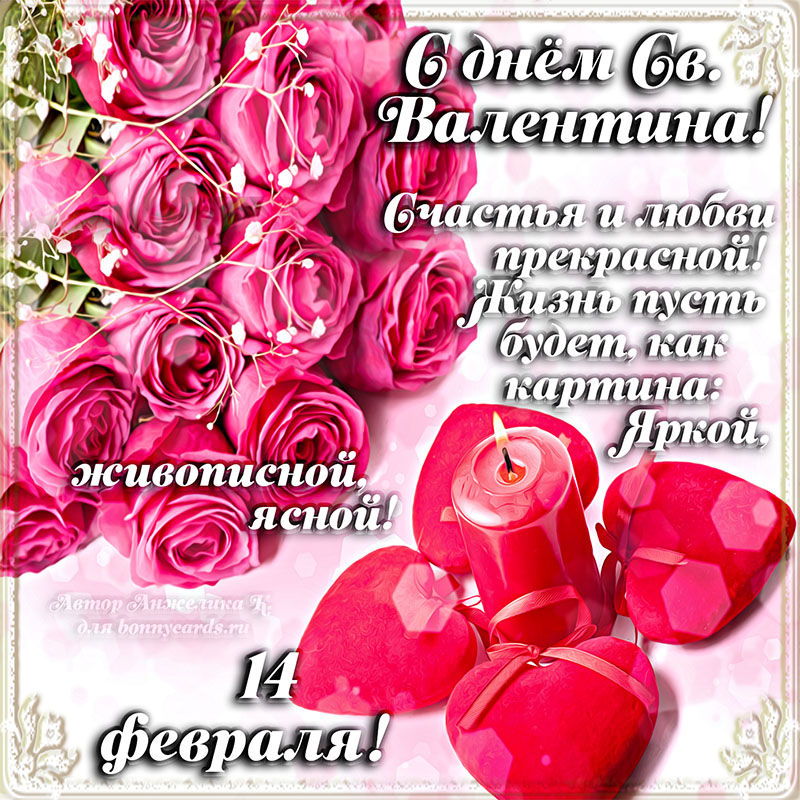 Открытка - поздравление на День Святого Валентина на ярком фоне