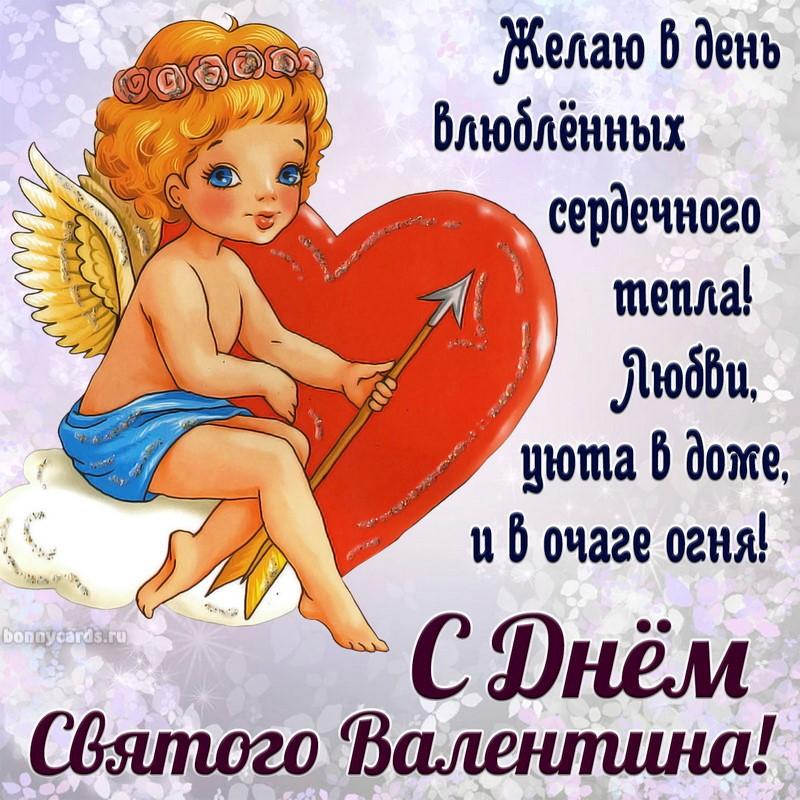 Открытка с ангелом и сердечком на День Св. Валентина