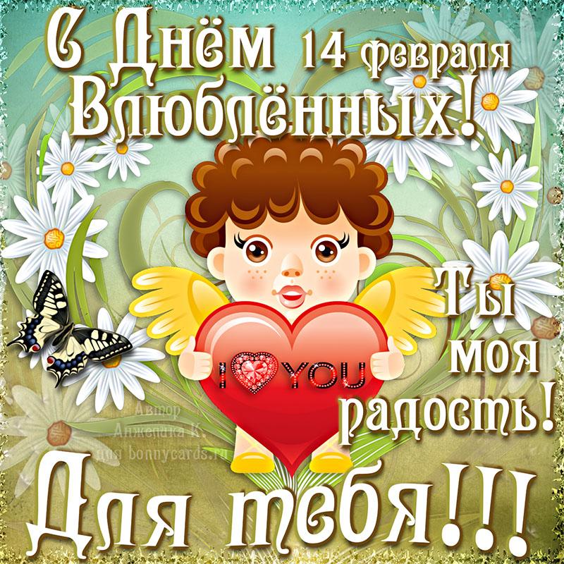 Открытка - ангелочек дарит тебе сердечко на День всех влюблённых