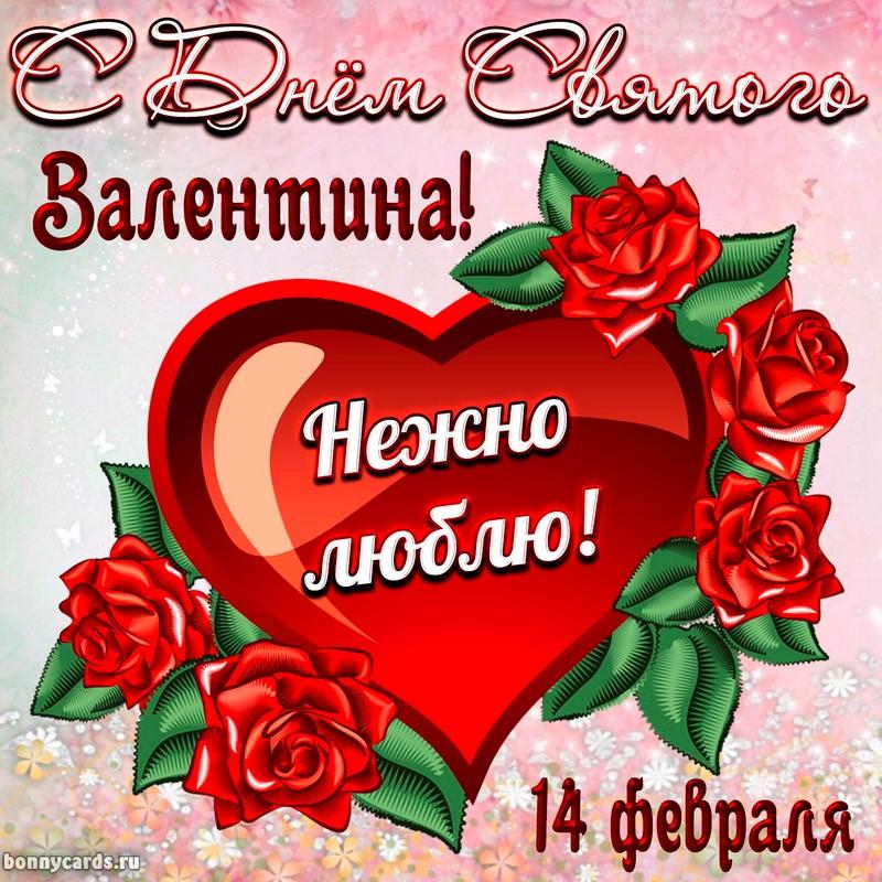 Картинка с сердечком и розочками на День Св. Валентина