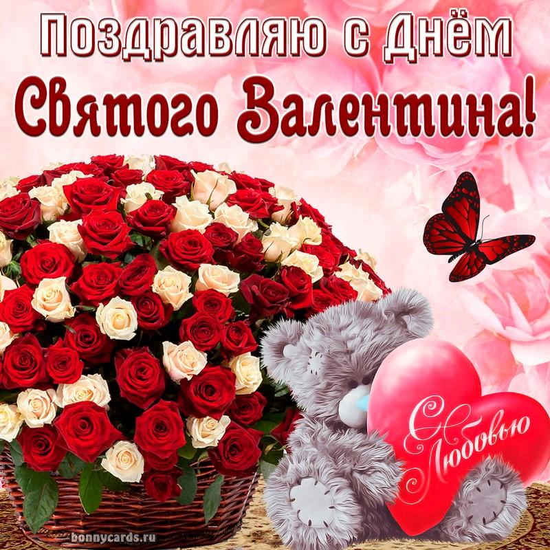 Открытка с корзиной роз и мишкой на День Св. Валентина