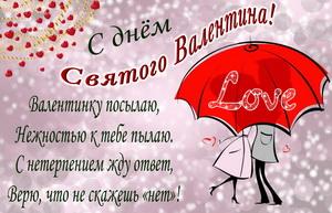 Двое под зонтом с надписью Love