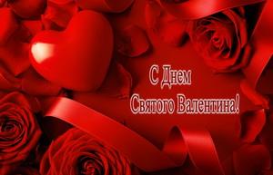 Сердце на красном фоне с розами