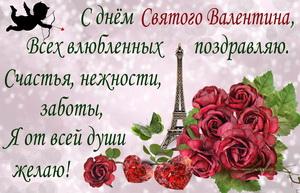 Розы на фоне Эйфелевой башни