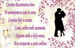 Силуэт влюбленной пары с пожеланием