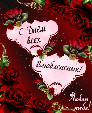 Два сердца на День всех Влюбленных