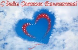 Сердце из облаков в синем небе