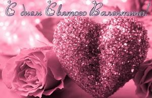 Блестящее сердце с розой