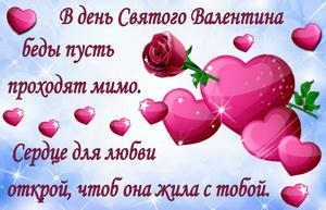 Сердечко пробитое красивой розой