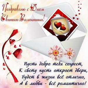 Открытка с письмом на день Святого Валентина