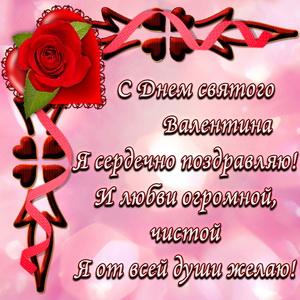 Открытка с розой на День святого Валентина
