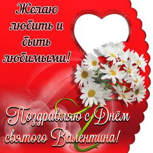 Открытка на День святого Валентина с ромашками