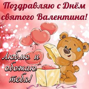 Медвежонок выпускает сердечки из коробки