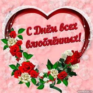 Открытка на День всех влюблённых с сердцем и цветами
