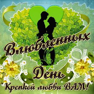 Открытка со счастливой парой на День всех влюблённых