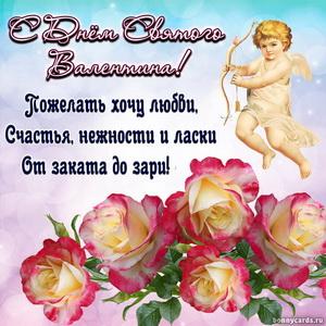 Картинка с ангелом и розами на День Святого Валентина