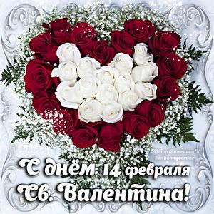 Букет из роз в форме сердечка на День Св. Валентина