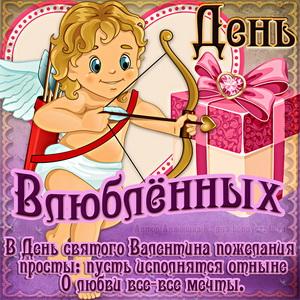 Открытка на День влюблённых с подарком и ангелочком
