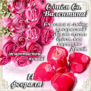 Поздравление на День Святого Валентина на ярком фоне